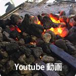 ロートアイアン 加成幸男(Youtube画像)